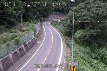 国道54号 出来山5のライブカメラ|島根県雲南市