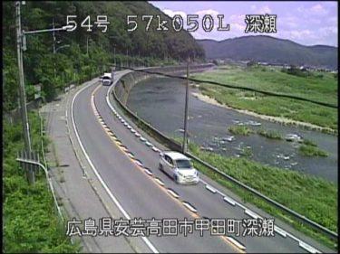 国道54号 深瀬のライブカメラ|広島県安芸高田市