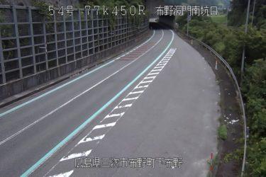 国道54号 布野洞門南坑口のライブカメラ 広島県三次市