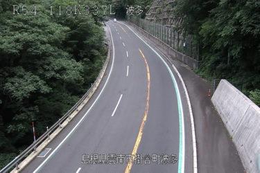 国道54号 波多2のライブカメラ|島根県雲南市