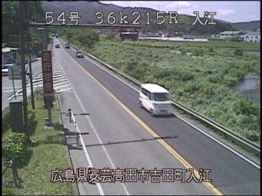 国道54号 入江のライブカメラ|広島県安芸高田市