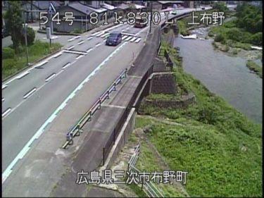 国道54号 上布野のライブカメラ|広島県三次市