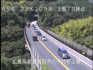 国道54号 上根トンネル終点のライブカメラ|広島県広島市安佐北区