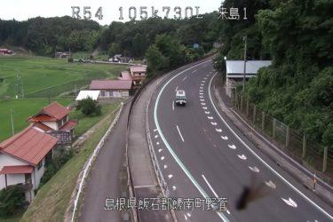 国道54号 来島2のライブカメラ|島根県飯南町