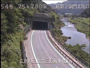 国道54号 三原第2洞門北坑口のライブカメラ|広島県三次市