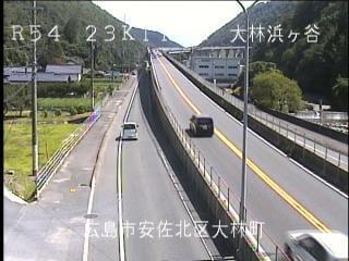 国道54号 大林浜ヶ谷のライブカメラ|広島県広島市安佐北区