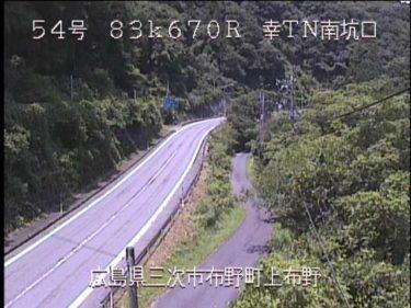 国道54号 幸トンネル南抗口のライブカメラ|広島県三次市
