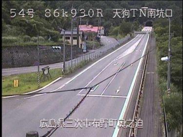 国道54号 天狗トンネル南抗口のライブカメラ|広島県三次市