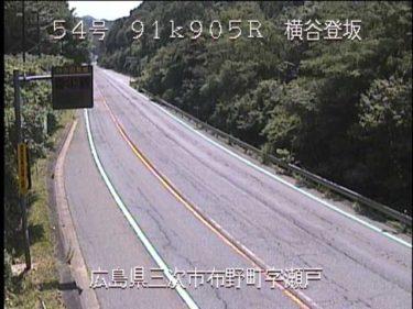国道54号 横谷登坂のライブカメラ|広島県三次市