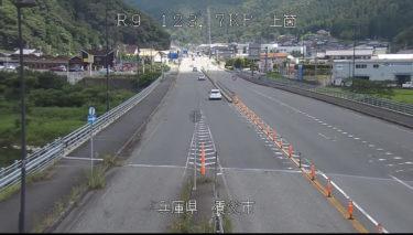 国道9号 上箇のライブカメラ|兵庫県養父市