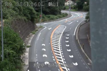 国道9号 朝山1のライブカメラ|島根県大田市