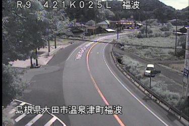 国道9号 福波のライブカメラ|島根県大田市