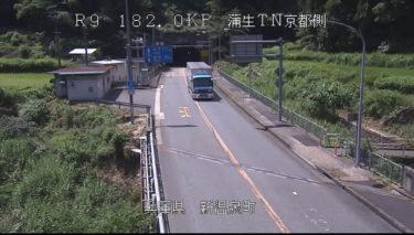 国道9号 蒲生トンネル京都側のライブカメラ|兵庫県新温泉町