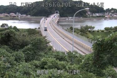 国道9号 江津トンネル東のライブカメラ 島根県江津市