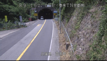 国道9号 春来トンネル京都側のライブカメラ|兵庫県香美町