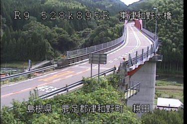 国道9号 東津和野大橋のライブカメラ|島根県津和野町