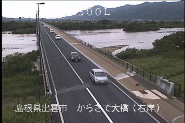 国道9号 からさで大橋(右岸)のライブカメラ|島根県出雲市