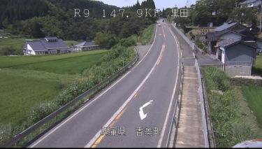 国道9号 黒田のライブカメラ|兵庫県香美町