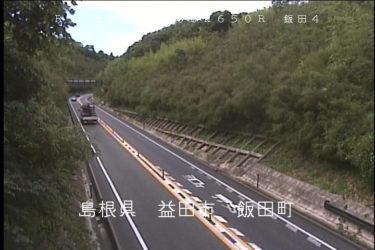 国道9号 益田道路 飯田のライブカメラ|島根県益田市