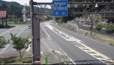 国道9号 道の駅ハチ北のライブカメラ 兵庫県香美町