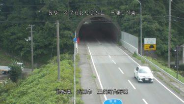 国道9号 三隅トンネル東のライブカメラ 島根県浜田市