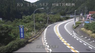 国道9号 村岡トンネル鳥取側のライブカメラ|兵庫県香美町