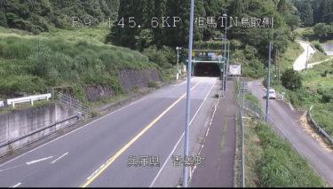 国道9号 但馬トンネル鳥取側のライブカメラ|兵庫県香美町