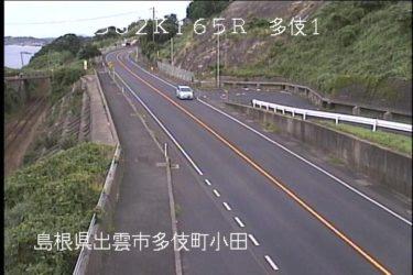 国道9号 多伎1のライブカメラ|島根県出雲市