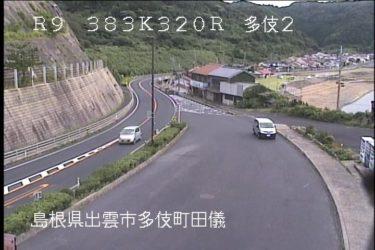 国道9号 多伎2のライブカメラ|島根県出雲市