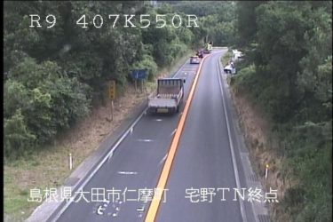 国道9号 宅野Tトンネル終点のライブカメラ|島根県大田市