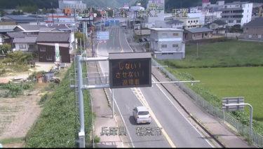 国道9号 玉置のライブカメラ|兵庫県朝来市