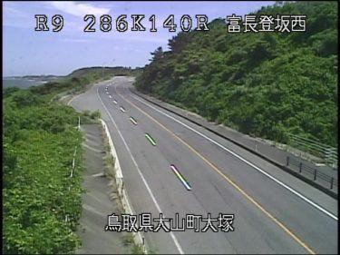 国道9号 富永登坂西のライブカメラ|鳥取県大山町