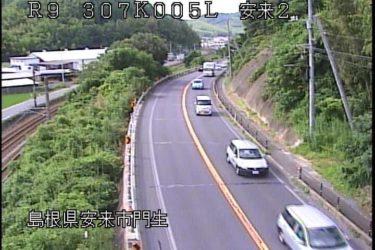 国道9号 安来2のライブカメラ|島根県安来市