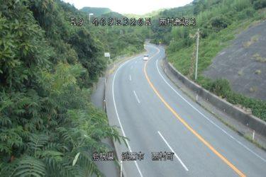 山陰自動車道 西村登坂のライブカメラ|島根県浜田市