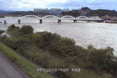 高津川 高角橋のライブカメラ|島根県益田市