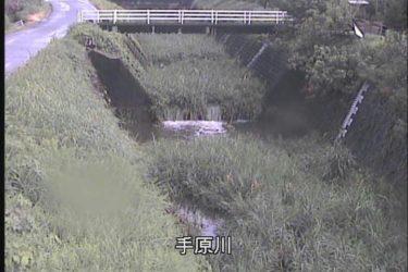 手原川 のライブカメラ|京都府京田辺市