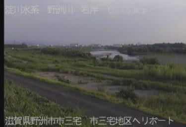 野洲川 市三宅地区ヘリポートのライブカメラ|滋賀県野洲市
