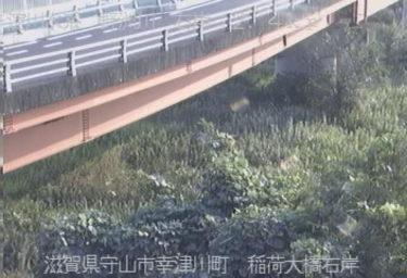 野洲川 稲荷大橋右岸のライブカメラ|滋賀県守山市