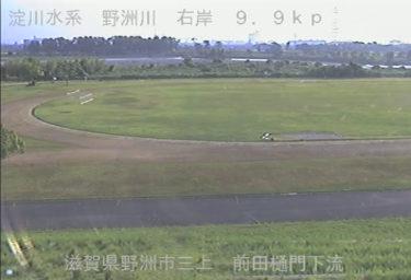 野洲川 前田樋門下流のライブカメラ|滋賀県野洲市