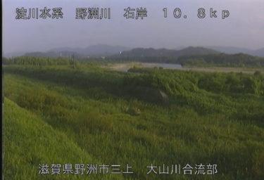 野洲川 大山川合流部のライブカメラ|滋賀県野洲市