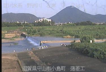 野洲川 落差工のライブカメラ 滋賀県守山市