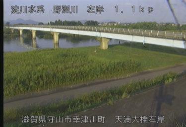 野洲川 天満大橋左岸のライブカメラ|滋賀県守山市