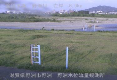 野洲川 野洲川水位観測所のライブカメラ|滋賀県野洲市