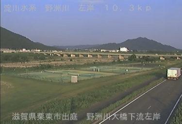野洲川 野洲川大橋下流左岸のライブカメラ|滋賀県栗東市