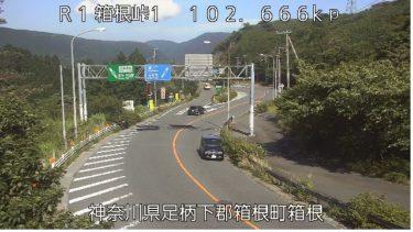 国道1号 箱根峠1のライブカメラ|神奈川県箱根町