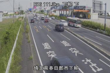 国道16号 下柳 下のライブカメラ|埼玉県春日部市
