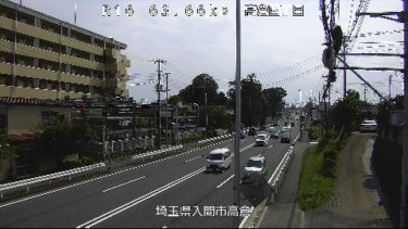 国道16号 高倉四丁目のライブカメラ|埼玉県入間市