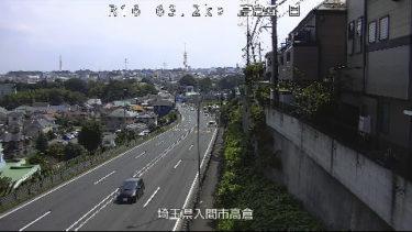 国道16号 高倉五丁目のライブカメラ 埼玉県入間市