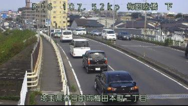 国道16号 梅田陸橋 下のライブカメラ|埼玉県春日部市