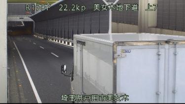 国道17号 美女木地下道 上7のライブカメラ|埼玉県戸田市